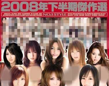 S1 GIRLS COLLECTION ギリモザ2008年下半期杰作选 女优36人番号onsd-316封面