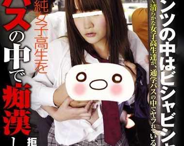 女高中生乘班车上学 番号sw-004封面